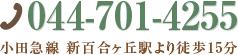 044-701-4255